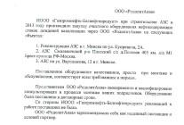Отзыв Газпромнефть