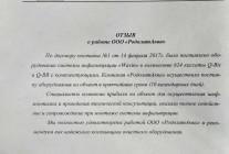 Отзыв Круглянская ПМК