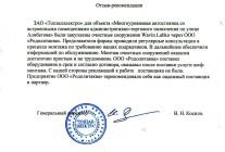 Отзыв-рекомендация ЗАО ТОПЗАПЭЛЕКТРО
