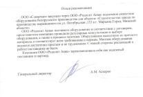 Отзыв-рекомендация Словечно ББС