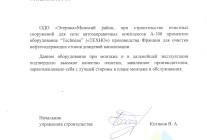 Отзыв-рекомендация ТЕХНО Этерика